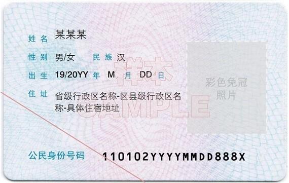 China's ID card